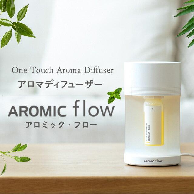 アロマディフューザー アロミックフロー(本体+専用オイル40ml)