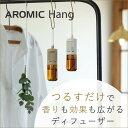 つるし型 アロマディフューザー 水を使わない アロミック・ハング aromic-hang 本体+専用オイル50ml 選べる3種の香り…