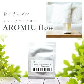 アロミックフロー 香りサンプル(単品) アロマスター ※メール便でお届け ※購入数制限あり