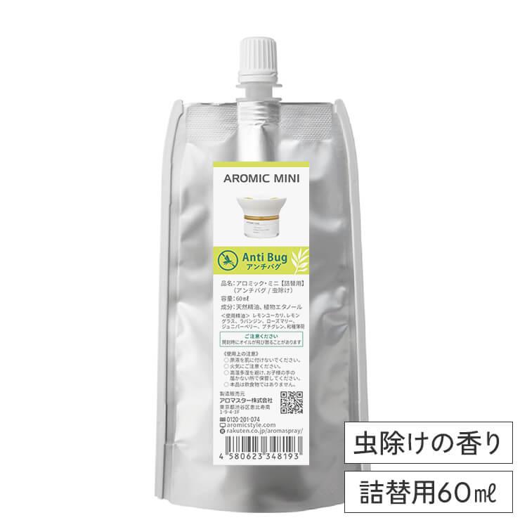 虫除け 蚊 対策 100%天然アロマ 置き型タイプ アロミックミニ【アンチバグ】70ml詰替用