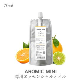 100%天然 アロマの芳香剤 アロミックミニ forシリーズ6種 詰替用70ml アロマスター