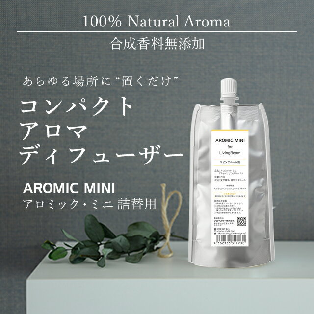 100%天然 アロマの芳香剤 アロミックミニ forシリーズ6種 詰替用70ml