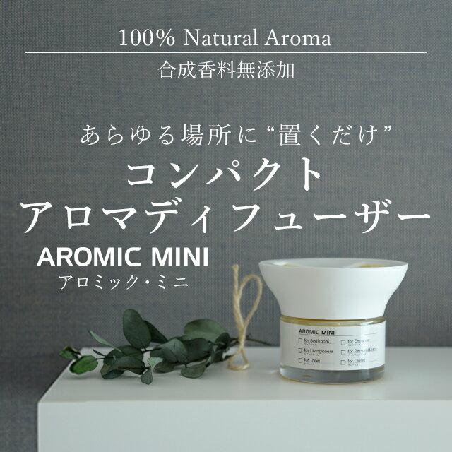 アロマディフューザー 水を使わない 水なし アロマ アロミックミニ 気化式 【送料無料】