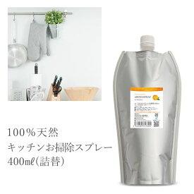 アロマスプレー キッチン 100%天然 洗剤の代わり キッチン用アロマスプレー 詰替用400ml アロマスター