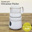 陶器製 アロマポット オイルウォーマー ピッチャー 【陶器 キャンドル式 アロマポット アロマバーナー オイルポッ…