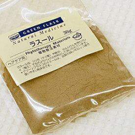 クレイ ラスール (ガスール) 30g [メール便可] 【アロマ 手作り コスメ スキンケア 素材 基材 アロマテラピー】