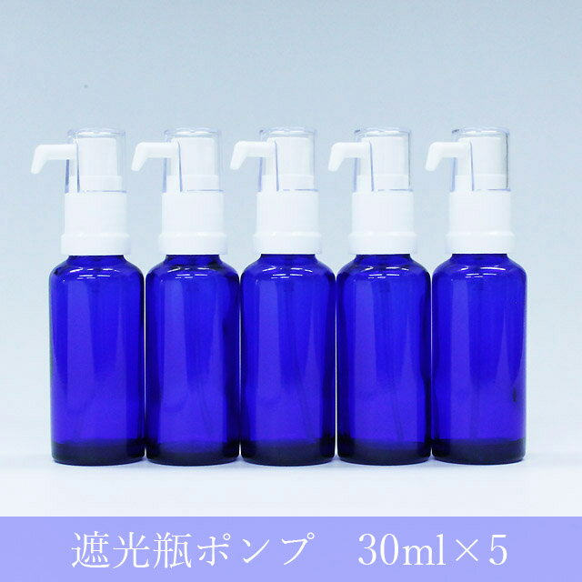 遮光瓶 ブルー(青) ドロップポンプ 30ml [5本セット] 【遮光 ガラス ポンプ ボトル 容器 ポンプボトル 遮光ボトル容器 30ml アロマ】