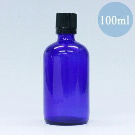 遮光瓶 ブルー(青) ノーマル 100ml 【遮光瓶 遮光ビン 青色 ガラス ドロッパー 中栓 ボトル 容器 アロマテラピー】