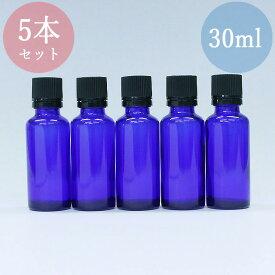 遮光瓶 ブルー(青) ノーマル 30ml [5本セット] 【遮光瓶 遮光ビン 青色 ガラス ドロッパー 中栓 ボトル 容器 アロマテラピー】