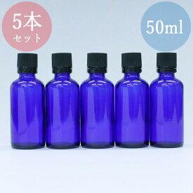 遮光瓶 ブルー(青) ノーマル 50ml [5本セット] 【遮光瓶 遮光ビン 青色 ガラス ドロッパー 中栓 ボトル 容器 アロマテラピー】