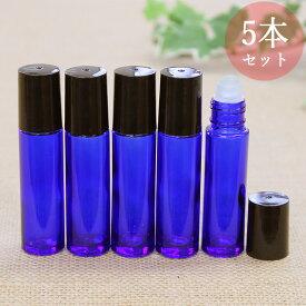 ロールオンボトル 容器 ブルー 遮光瓶 【5本セット】 [メール便可] 【ロールオン アロマ 香水 ガラス 青 容器】