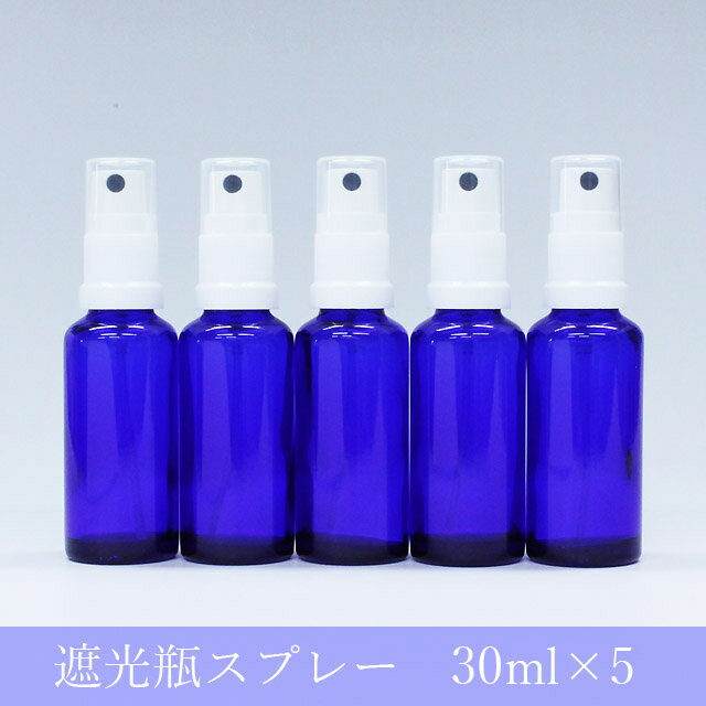 遮光瓶 ブルー(青) スプレー 30ml [5本セット] 【遮光 ガラス スプレー ボトル 容器 スプレーボトル スプレー容器 30ml アロマ】