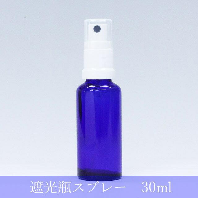 遮光瓶 ブルー(青) スプレー 30ml 【遮光 ガラス スプレー ボトル 容器 スプレーボトル スプレー容器 30ml アロマ】