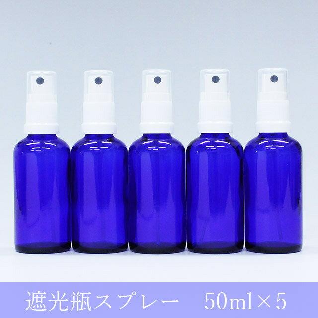 遮光瓶 ブルー(青) スプレー 50ml [5本セット] 【遮光 ガラス スプレー ボトル 容器 スプレーボトル スプレー容器 50ml アロマ】
