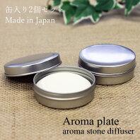 アロマプレート (アロマストーン) アルミ缶入り2個セット 日本製 [メール便可] 【素焼き 陶器 アロマストーン アロマディフューザー 缶入り】