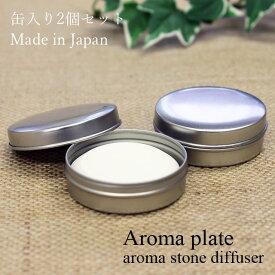 アロマプレート (アロマストーン) 缶入り2個セット 日本製 [メール便可] 【アロマストーン 素焼き 陶器 缶 蓋 アロマディフューザー 人気】