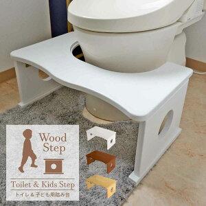 トイレ用踏み台ONSP-0035 子ども 踏み台 Wood Step 木製 折りたたみ 高さ調整可能 多機能 便利 ステップ トイレトレーニング トイトレ お通じ 便秘解消 便秘改善 おしゃれ キッズ 幼児 知育 サニタ
