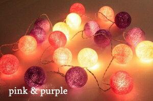 コットンボールランプ(スイッチ付)pink&purpleアジアン雑貨タイ雑貨間接照明インテリアランプ電飾ガーランド店舗装飾ディスプレイ子供部屋