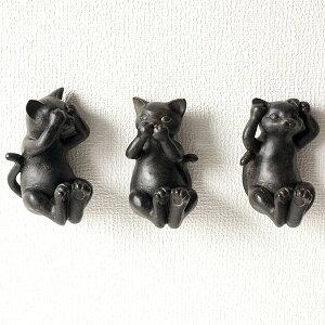 キーフック 鍵掛け 壁掛け 壁飾り 黒猫 猫雑貨見ざる言わざる聞かざる 三様猫アンティーク風 レトロ調 オブジェ 帽子掛けねこグッズ ネコグッズ 猫モチーフ ネコ雑貨ねこ雑貨 ねこフック