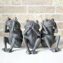 見ざる言わざる聞かざる3匹カエルの置物蛙雑貨カエル雑貨かえる雑貨かえる雑貨セットカエル置物グッズアニマル雑貨インテリア雑貨アンティーク風レトロ調オブジェインテリア小物