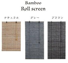 暖簾 のれん 間仕切り 仕切り 目隠し 簾 すだれカーテン パーテーション 竹製 アジアンスクリーンリングカーテン アジアン雑貨 ブラインドあす楽対応バンブーロールスクリーン