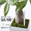 sustee サスティー 水分計 植物用水分計 水やり名人スティック型水分計 インジケーター 水分感知器6〜12号鉢 約26cm …