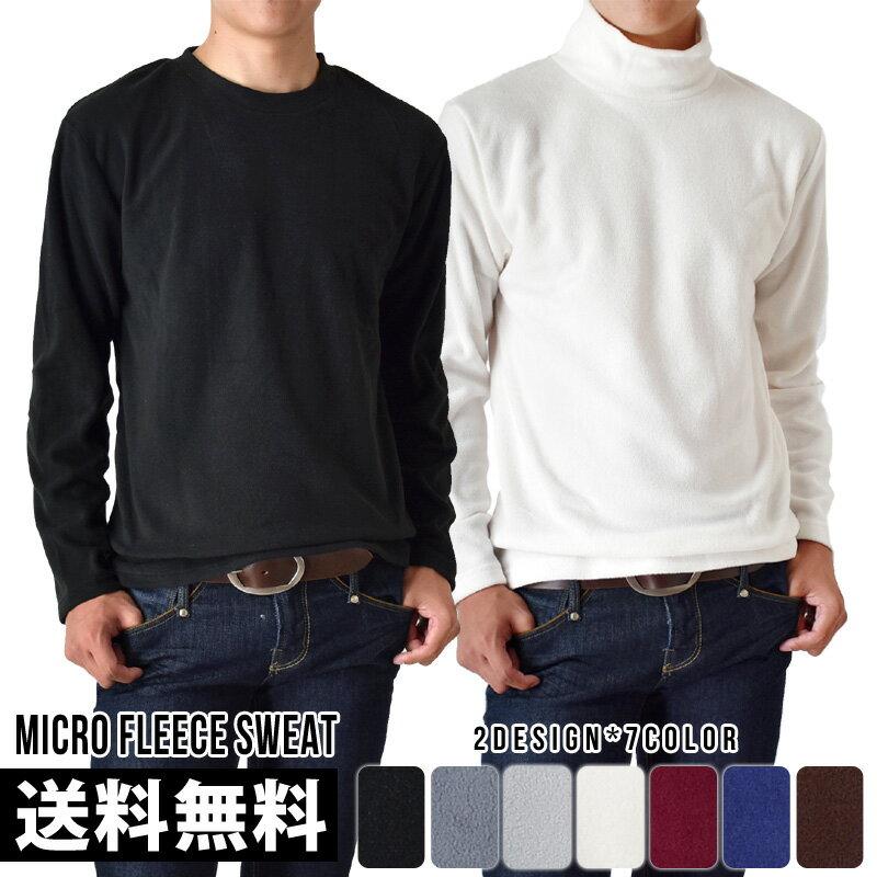 フリース セーター メンズ 無地 クルーネック ハイネック トレーナー マイクロフリース 白 黒 グレー 大きいサイズ M L LL 3L 【ゆうパケット送料無料】【1-HE1F】