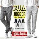 ◆送料無料◆ ジョガーパンツ メンズ スウェットパンツ メンズスリム リラックス ジョガー スウェット パンツ ゆうパケット送料無料【1-P2V】