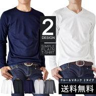 シンプル無地ロンT長袖Tシャツ【2-E1E】