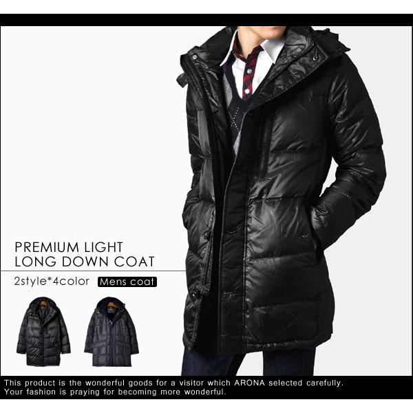 ◆送料無料◆ダウンコート メンズ ロングダウンジャケット 軽量 高級羽毛プレミアムダウン使用【1-T9N】