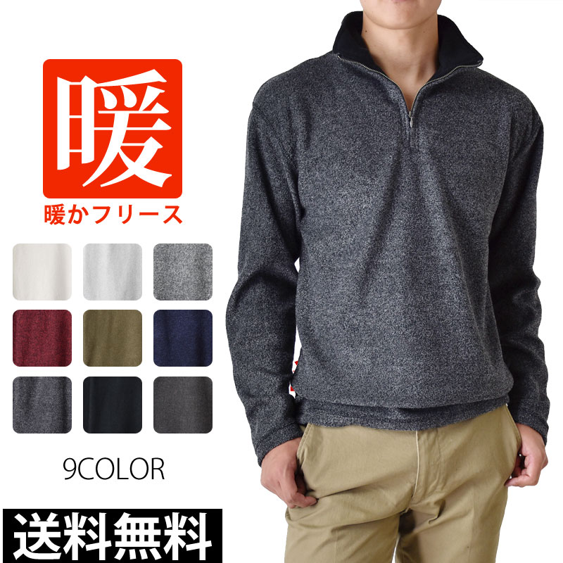 ◆送料無料◆ ニット メンズ フリース ハーフジップ セーター ゆうパケット送料無料【1-Q11G】