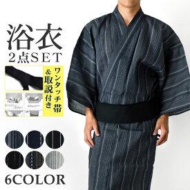 男性浴衣セットゆかた+ワンタッチ角帯セット【1-K8F】