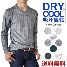 長袖Tシャツ メンズ DRYストレッチ 吸汗速乾 総柄プリント Vネック ロンT【メール便送料無料《M1.5》】【2-E1H】