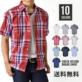 チェックシャツ 半袖 TCブロード 【メール便送料無料《M1.5》】【1-FR5G】