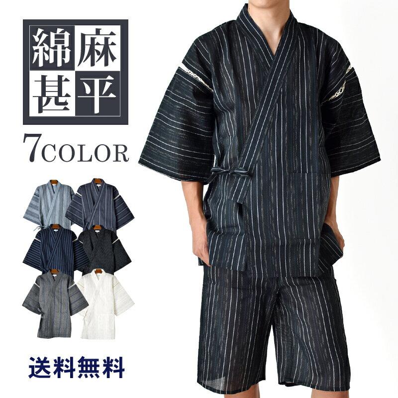 甚平 和服 浴衣 メンズ ルームウェア パジャマ 花火 【送料無料】【1-L0B】