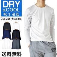 DRY吸汗速乾COOL冷感UVカットロンT長袖Tシャツ【1-LH1N】