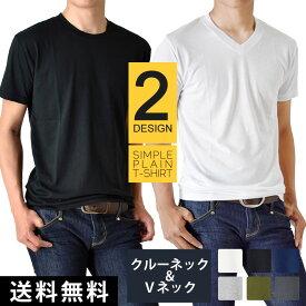シンプル無地半袖Tシャツ メンズ ファッション トップス 春 夏 秋 春服 夏服 秋服【メール便送料無料《M1.5》】【1-E8C】