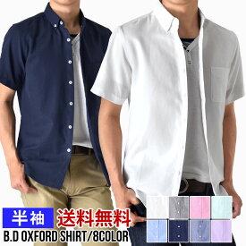 オックスフォードシャツ 半袖 メンズ【メール便送料無料《M1.5》】【1-E8R】