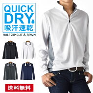 DRY吸汗速乾ハーフジップロンT長袖Tシャツ【2-E1G】