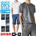 ルームウェア パジャマ メンズ DRYストレッチ 上下セット Tシャツ ハーフパンツ 部屋着 ラウンジウェア 吸汗速乾【ゆ…