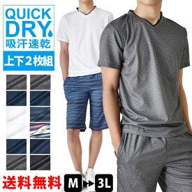 ルームウェア パジャマ メンズ DRYストレッチ 上下セット 2枚セット Tシャツ ハーフパンツ 部屋着 ラウンジウェア 吸汗速乾【ゆうパケット送料無料】【2-E1R】