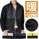 スタンド衿切り替え配色フリースジャケット メンズファッション アウター 服【送料無料】【2-D4R】