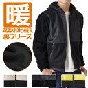 切り替え配色フード付きフリースジャケット メンズファッション アウター 服【送料無料】【2-B10C】