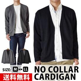 ノーカラーノーボタンカットカーディガン メンズファッション トップス 服【ゆうパケット送料無料】【1-P9W】