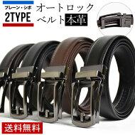 オートロックベルト自動ベルト本革ビジネスレザーメンズ【1-N0H】