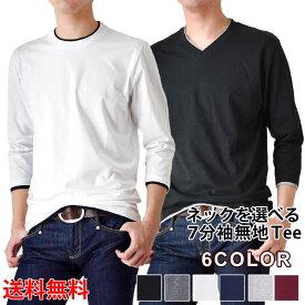 無地 7分袖 Tシャツ 七分袖 カットソー ロンT ロングTシャツ メンズ【メール便送料無料《M1.5》】【1-E7T】