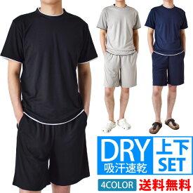 DRY吸汗速乾覗きTシャツハーフパンツ上下【ゆうパケット送料無料C】【2-E2V】