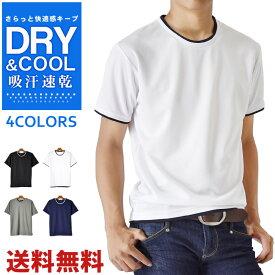 半袖 Tシャツ メンズ ドライ ストレッチ 吸水速乾【メール便送料無料《M1.5》】【1-E8T】
