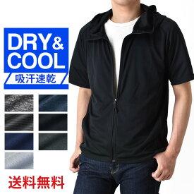 パーカー 半袖 薄手 涼しい DRYストレッチ 接触冷感 吸汗速乾 メンズ UVカット【ゆうパケット送料無料】【1-SE1A】