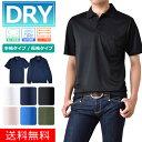 無地 ポロシャツ DRYストレッチ メンズ ユニフォーム 吸汗速乾 制服 メンズ 半袖 長袖 ポケットあり ゴルフ ゴルフウ…